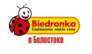 Газетка Biedronka в Белостоке