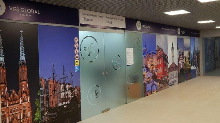 Визовый центр Польши в Могилеве