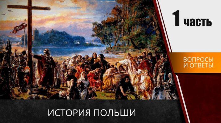 История Польши для карты поляка кратко на польском языке
