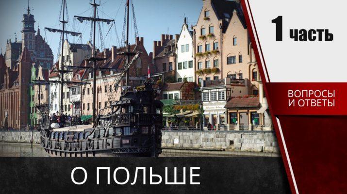 Конспект на карту Поляка: раздел о Польше