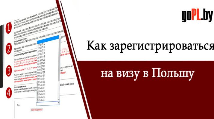 Как зарегистрироваться на визу в Польшу самостоятельно